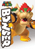 Bowser [Super Mario]